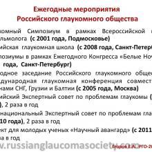 Егоров Е.А. X ежегодное заседание Российского глаукомного общества (РГО2012). Сайт РГО: www.russianglaucomasociety.com Информационный партнер www.organum-visus.com
