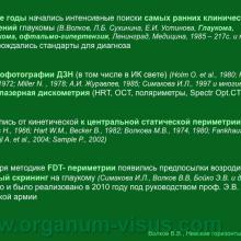 Волков В.В. Глаукома или Глаукомы? Доклад на конференции Невские горизонты-2012, Санкт-Петербург, Россия. Информационная поддержка www.organum-visus.com